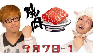 中国のICO禁止の時、イーサやビットコインを大量保有、、 焼き肉がピンチ、、 仮想通貨リアルトレード(神王TVさぶ)