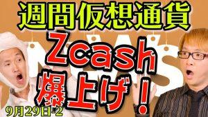 Zcash 爆上げの理由は、Bithumb上場 次は「LISK」が狙い目!? モネロ ビッサム 最新・仮想通貨ニュース(神王TV)