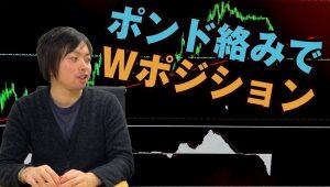ボラティリティの高いポンド絡みリアルトレード!爆益獲得なるか?!/FX-KatsuのスキャマネーFX _vol.133(FXビギナーズ)
