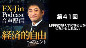 FX Jin Podcast 音声配信「経済的自由へのヒント」 第41回 日本円が紙くずになる日がくるかもしれない(FX-Jin)