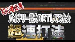 【バイナリーオプション超連打法】バイナリで最高BET額!?500万BET★