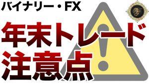 【バイナリー・FX】年末トレード注意点!