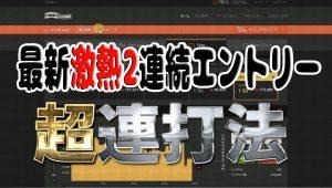 【バイナリーオプション超連打法】※史上最高BET額?!※最新激アツエントリー2連弾!!