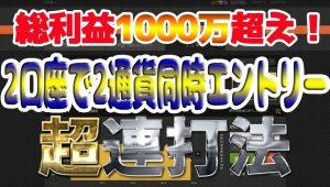 【バイナリーオプション超連打方法】総利益1000万超え!!2口座で2通貨同時エントリー