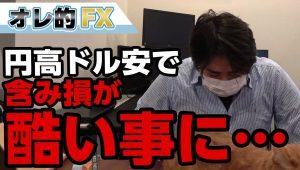 FX報告、円高ドル安で含み損が酷い事になった。
