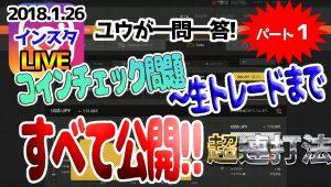 【バイナリーオプション超連打法】インスタLIVEでユウがコインチェック問題~生トレードまで全て公開!!