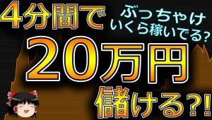 【バイナリーオプション】 4分間で+20万円儲ける。ぶっちゃけいくら稼いでる?【初心者シグナルツール手法】