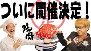 ついに開催決定! 視聴者100人と美味しいお肉を食べよう! 仮想通貨リアルトレード(神王TVさぶ)
