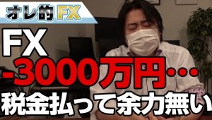 FX、マイナス3000万円!さらに1000万円税金払った。もう余力ない。。。