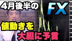 【ほぼ生中継】4月後半のFXの値動きを大胆に予言してみる!!