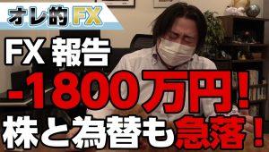 FX報告、-1800万円!米雇用統計が悪くて株と為替が急落!!