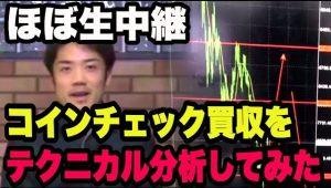 【ほぼ生中継】マネックスのコインチェック買収をテクニカル分析から読み解く!ビットコインの行方は!?