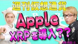 アップルがリップルを導入!? アダルト業界と仮想通貨 バージコインの爆上げの意外な理由とは? 最新・仮想通貨ニュース(神王TV)