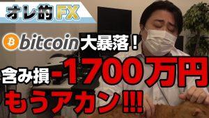 ビットコインがハッキングで大暴落!含み損-1700万円!もうアカン!!