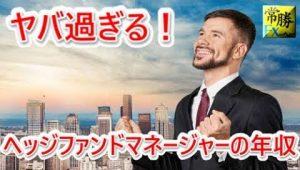 FX報告、マイナス1000万円!今週は大儲けの大チャンスだ!!
