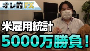 FX、5000万円賭けて雇用統計で勝負したる!