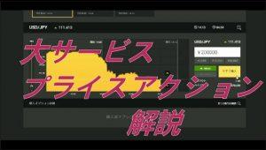 バイナリーオプション プライスアクション48手の一つを公開 KT-Binary ガルちゅーぶ#29
