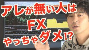 FXとは?バイナリーとは?初心者向けに簡単に解説!バイナリーオプション FX どっちがいい?