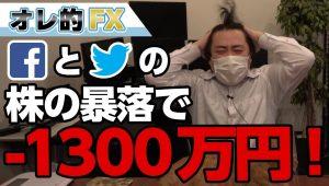 FX、-1300万円!フェイスブック&ツイッター株の暴落で大変な事になった!