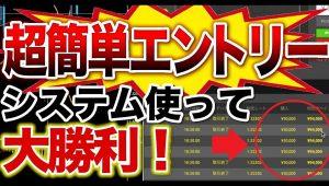 【バイナリー】超簡単エントリー手法で大勝利!最強のシステム!
