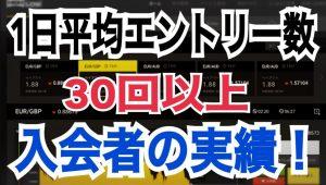 【バイナリーオプション】1日平均エントリー数30回以上!プロメテウス入会者の声!