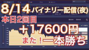 バイナリーオプション配信トレードやってみた!8/14 夜の部 2本目 本日+35200円!!