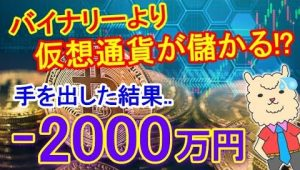 【バイナリーオプション】BOより仮想通貨が儲かる?結果まさかのマイナス2000万円!?