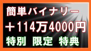 簡単に勝てる 負けない 初心者 バイナリーオプション  高確率 高勝率インジケーター  MT4  シグナル サインツール 矢印 アラート