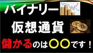 【対決】バイナリーVS仮想通貨 勝ったのは〇〇です!