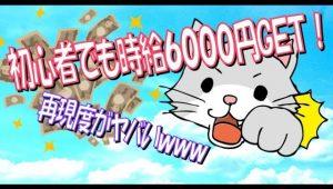【バイナリー】初心者の妻でも時給6000円達成!最強インジケーター遂に完成!