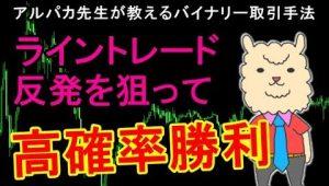 【バイナリーオプション】反発を狙うライントレード手法で高確率勝利!