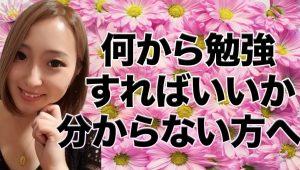 【佐藤凛花のバイナリーオプション】初心者さんへ!!まずはなにから勉強したらいいかわからない方へ