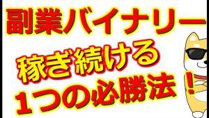 """【副業バイナリー】バイオプ初心者が""""稼ぎ続ける為""""のたった1つの必勝法!"""