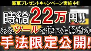 【バイナリー】時給21万円!㊙ツールを使った驚きの手法限定公開!