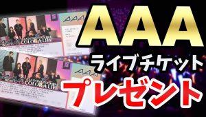 AAA(トリプルエー)のライブチケットをプレゼント! 9/29(土) 京セラドーム大阪 AAA DOME TOUR 2018 COLOR A LIFE