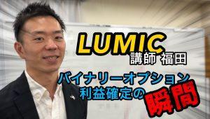 バイナリーオプション LUMIC講師福田の利益確定の瞬間