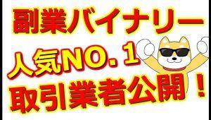 【副業バイナリー】初心者おススメ!人気№1!バイオプ取引業者を大公開!
