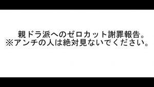 【FX】親ドラ派へのゼロカット謝罪報告。※アンチの人は絶対見ないでください。