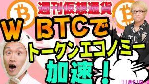 ビットコイン+イーサリアム=WBTCが凄い理由とは? コインチェック再開とコインベースのIPOの真偽 ブロックチェーンのイスラム債 Wrapped Bitcoin 最新・仮想通貨ニュース