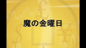 【FX】魔の金曜日