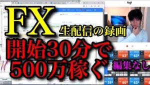 【開始30分で500万円以上稼ぐ!】FXトレーダーAkiのツイキャス生配信の録画