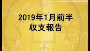 【FX】2019年1月前半収支報告
