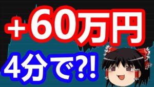 【バイナリーオプション】4分で60万円儲ける!!