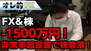 FX-1500万円!トランプ大統領が非常事態宣言で株が急落!!