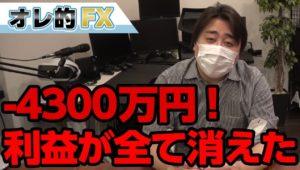 FX-4300万円!今までの利益が全て無くなった。
