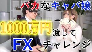 1000万円でバカなキャバ嬢にFXさせてみた