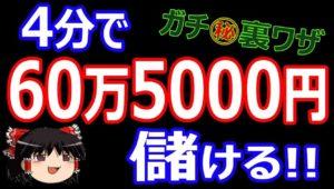 【バイナリーオプション】4分で60万円儲ける!! ガチ㊙裏ワザ
