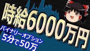 時給6000万円?! 【バイナリーオプション】