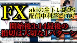 【良い損切り】トレーダーAkiのトレード生配信(3月28日)