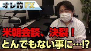 FX&株、米朝会談の決裂でとんでもない事になってしまった!?